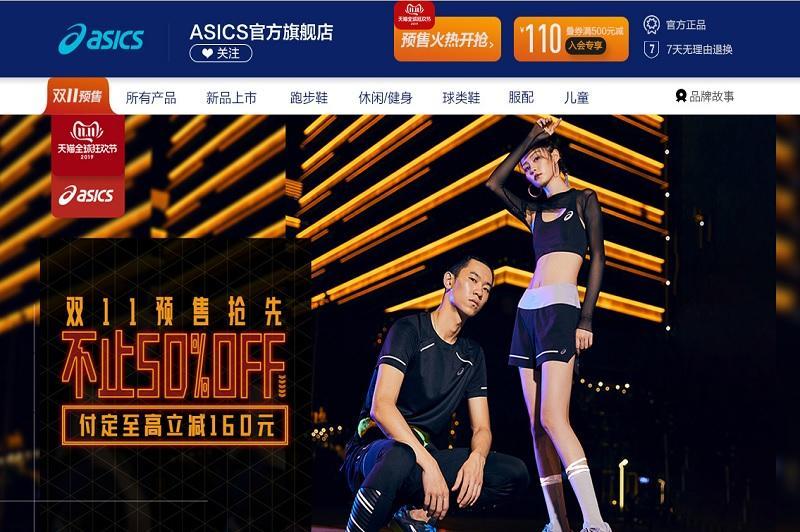 Asics tung ra chương trình khuyến mãi ngày 11/11/2019 trên Tmall Trung Quốc